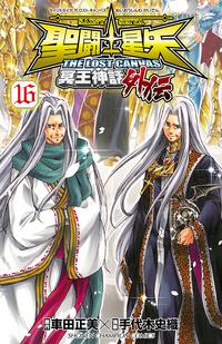 聖闘士星矢 THE LOST CANVAS 冥王神話外伝 16-電子書籍