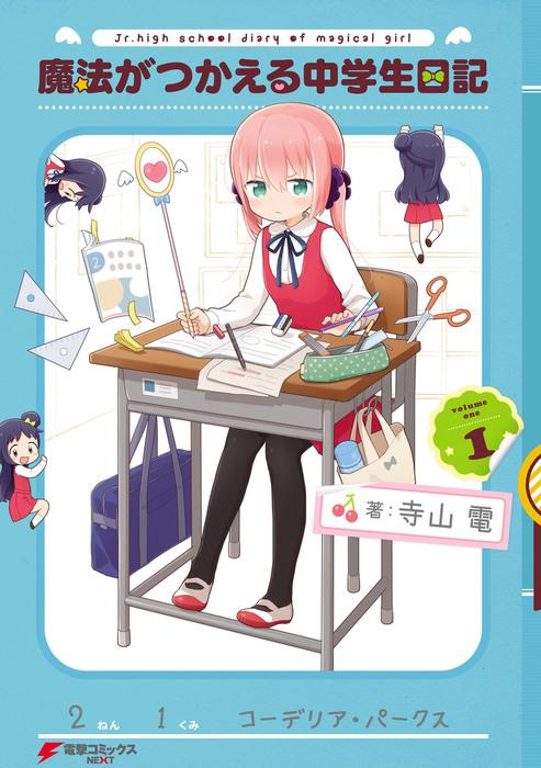 魔法がつかえる中学生日記(1)拡大写真