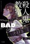 殺人鬼教室 BAD-電子書籍