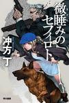 微睡みのセフィロト-電子書籍
