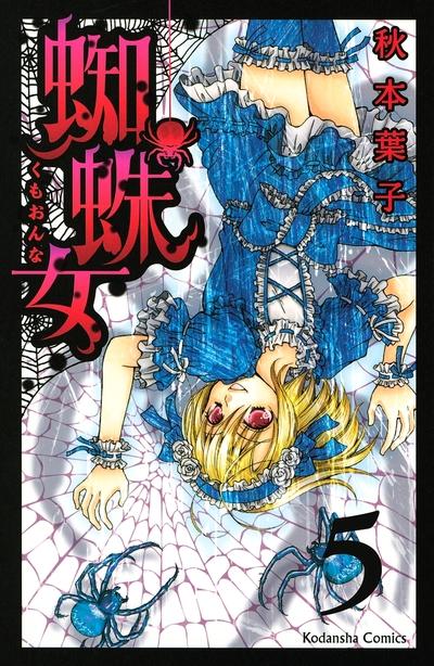 蜘蛛女 分冊版(5)-電子書籍