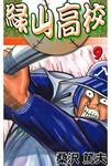 緑山高校 9-電子書籍