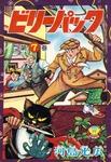 ビリーパック (7)-電子書籍