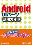 Android UIパーツ 活用ガイド(日経BP Next ICT選書)-電子書籍