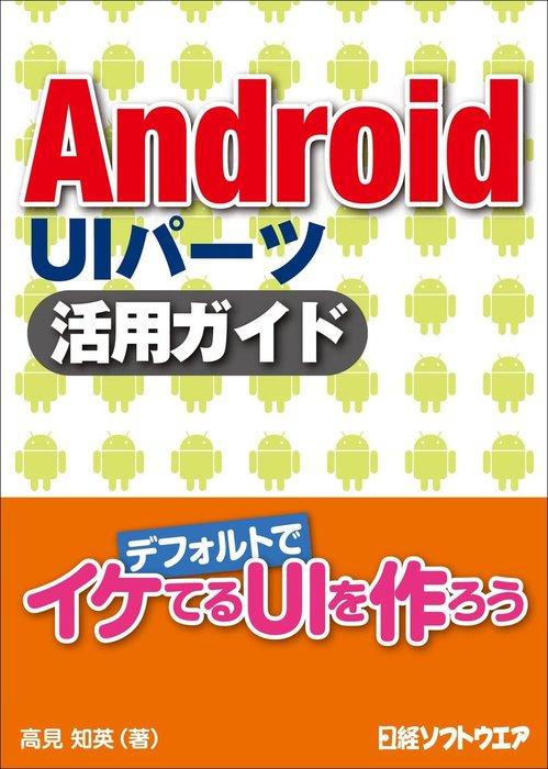 Android UIパーツ 活用ガイド(日経BP Next ICT選書)拡大写真