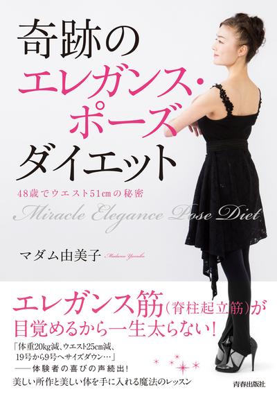 奇跡のエレガンス・ポーズ ダイエット-電子書籍