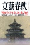 文藝春秋2017年4月号-電子書籍