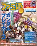 週刊ファミ通 2016年3月10日号-電子書籍
