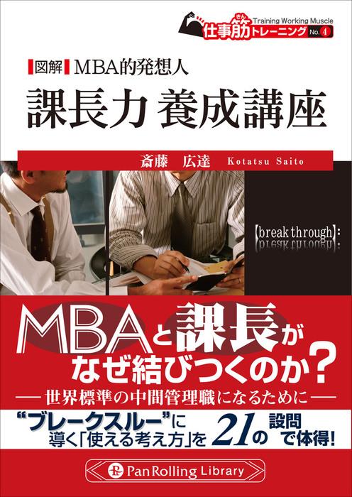 図解MBA的発想人 課長力養成講座拡大写真