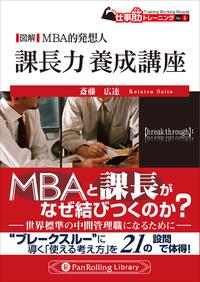 図解MBA的発想人 課長力養成講座-電子書籍