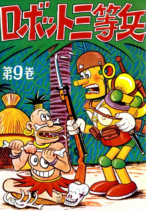 ロボット三等兵 (9)拡大写真