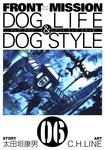 FRONT MISSION DOG LIFE & DOG STYLE 6巻-電子書籍