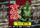 【ヨココミ】女犯坊 第2部大奥篇(3)-電子書籍