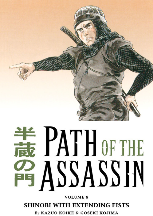 Path of the Assassin Volume 8: Shinobi With Extending Fists拡大写真