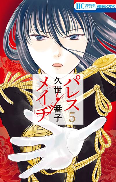 パレス・メイヂ 5巻-電子書籍