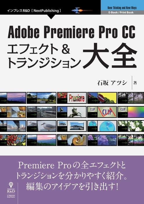 Adobe Premiere Pro CC エフェクト&トランジション大全拡大写真