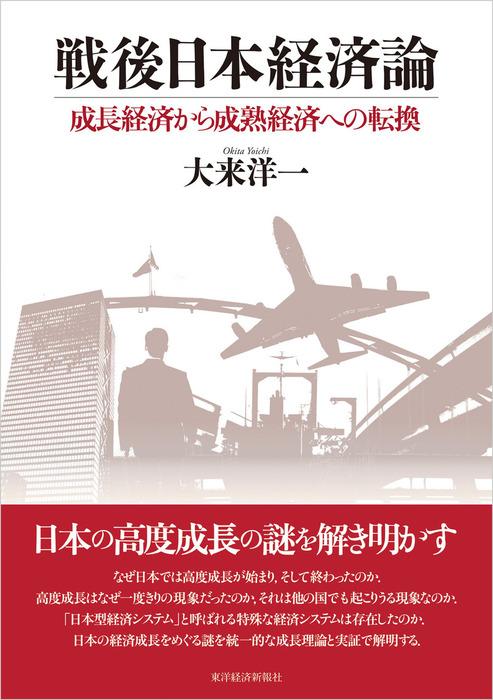 戦後日本経済論―成長経済から成熟経済への転換拡大写真