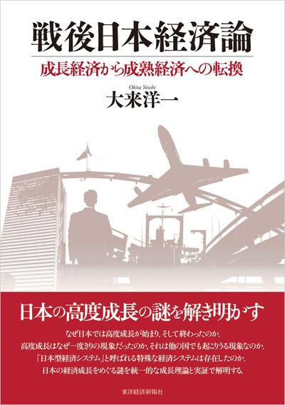 戦後日本経済論―成長経済から成熟経済への転換-電子書籍