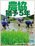 農協猶予5年-電子書籍