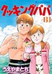 クッキングパパ(133)-電子書籍