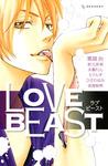LOVE BEAST-電子書籍