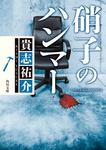 硝子のハンマー-電子書籍