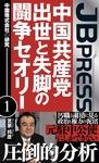 中国共産党 出世と失脚の闘争セオリー   中国株式会社の研究1-電子書籍