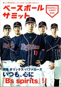 ベースボールサミット第9回 特集オリックス・バファローズ いつも、心に『Bs spirits』!!-電子書籍