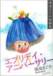 エブリデイ・アニバーサリー(晴海まどか短編集)-電子書籍
