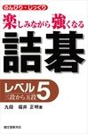 詰碁 レベル5-電子書籍
