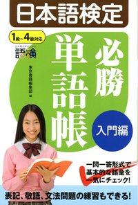 日本語検定 必勝単語帳 入門編-電子書籍