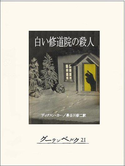 白い修道院の殺人-電子書籍