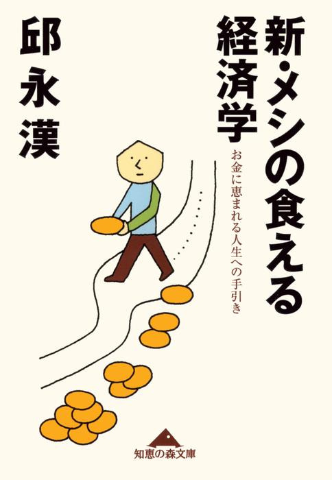 新・メシの食える経済学~お金に恵まれる人生への手引き~拡大写真