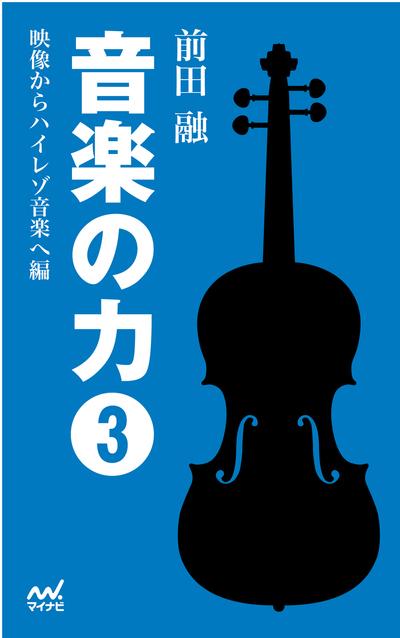 音楽の力3 映像からハイレゾ音楽へ編-電子書籍