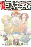 進撃!巨人中学校(10)-電子書籍