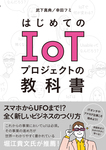 はじめてのIoTプロジェクトの教科書-電子書籍