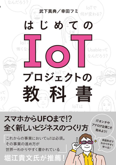 はじめてのIoTプロジェクトの教科書拡大写真