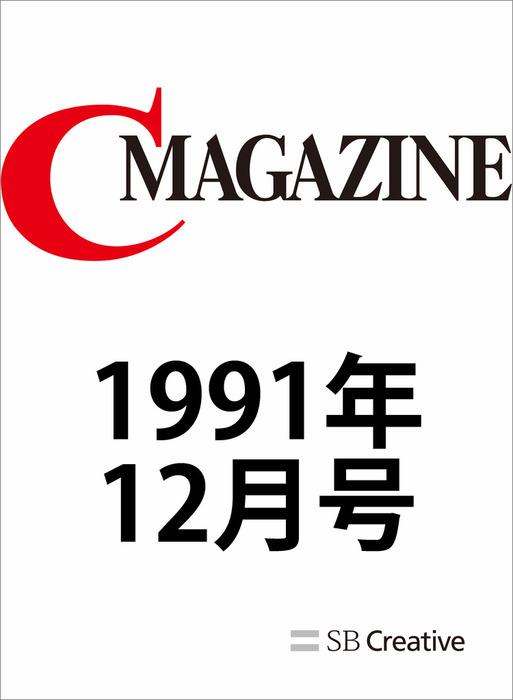 月刊C MAGAZINE 1991年12月号-電子書籍-拡大画像