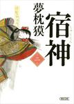 宿神(2)-電子書籍