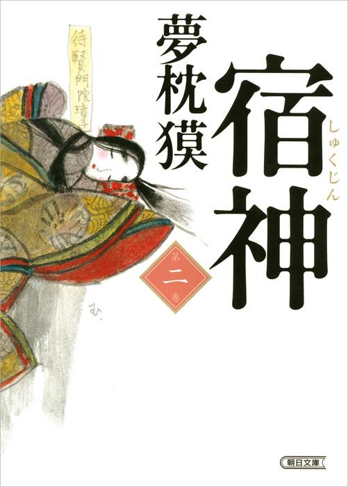 宿神(2)-電子書籍-拡大画像