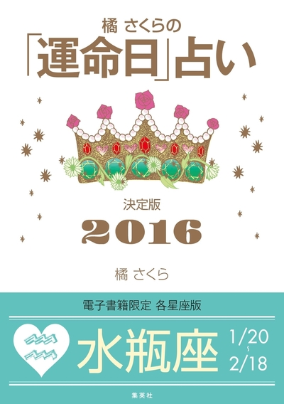 橘さくらの「運命日」占い 決定版2016【水瓶座】-電子書籍