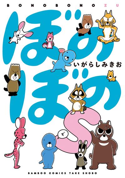 ぼのぼのs-電子書籍