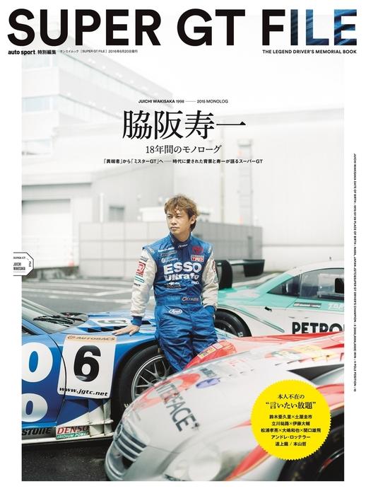 auto sport特別編集 SUPER GT FILE拡大写真