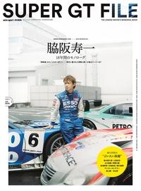 auto sport特別編集 SUPER GT FILE-電子書籍