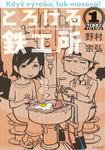 とろける鉄工所(1)-電子書籍