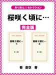 桜咲く頃に… 完全版-電子書籍