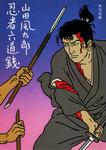 忍者六道銭-電子書籍