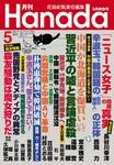 月刊Hanada2017年5月号-電子書籍