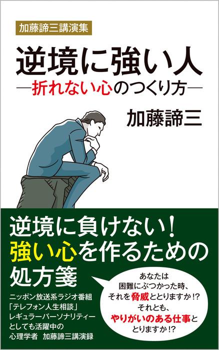加藤諦三講演集 逆境に強い人―折れない心のつくり方拡大写真