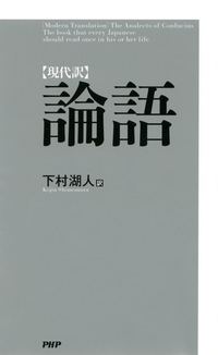 [現代訳]論語